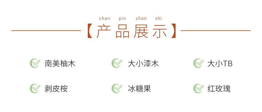 南美柚木详情页_03.jpg