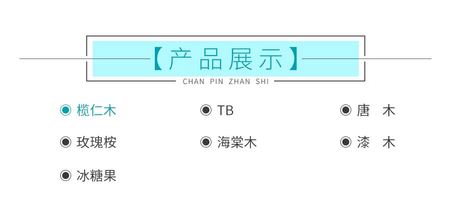 榄仁木详情页_04.jpg
