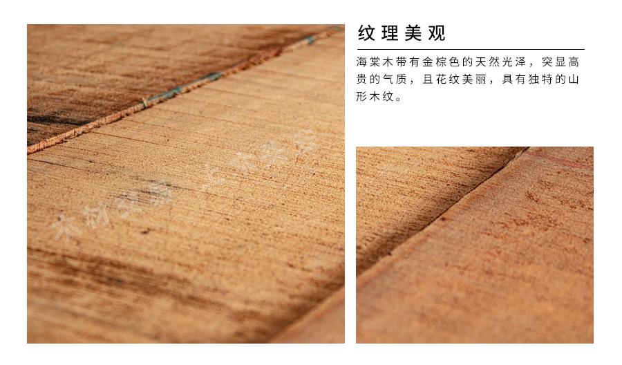 海棠木详情页_07.jpg