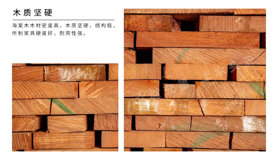 海棠木详情页_08.jpg